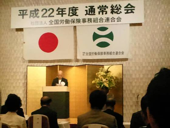 全保連22年度定期総会で挨拶される堀谷義明会長