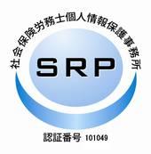 全国社会保険労務士会連合会の「SRP」マーク