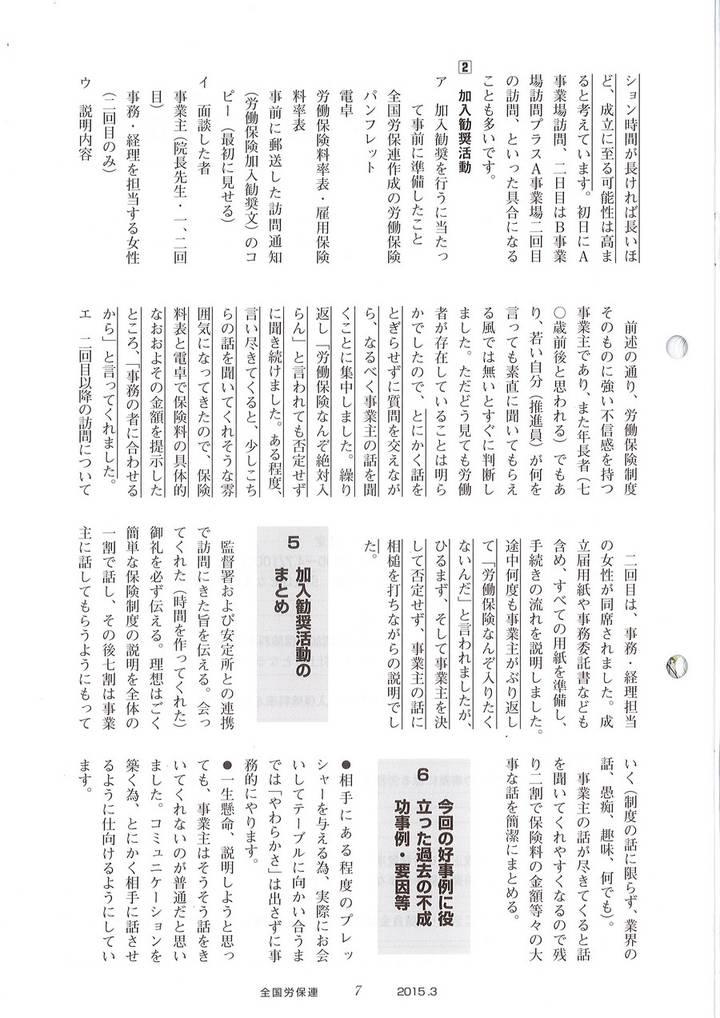全国労保連3月号 7ページ目
