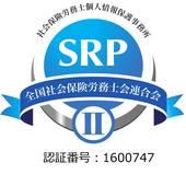 新「SRPⅡ認証マーク」