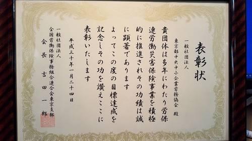 吉田一郎会長による表彰状